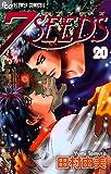 7SEEDS(20) (フラワーコミックスα)