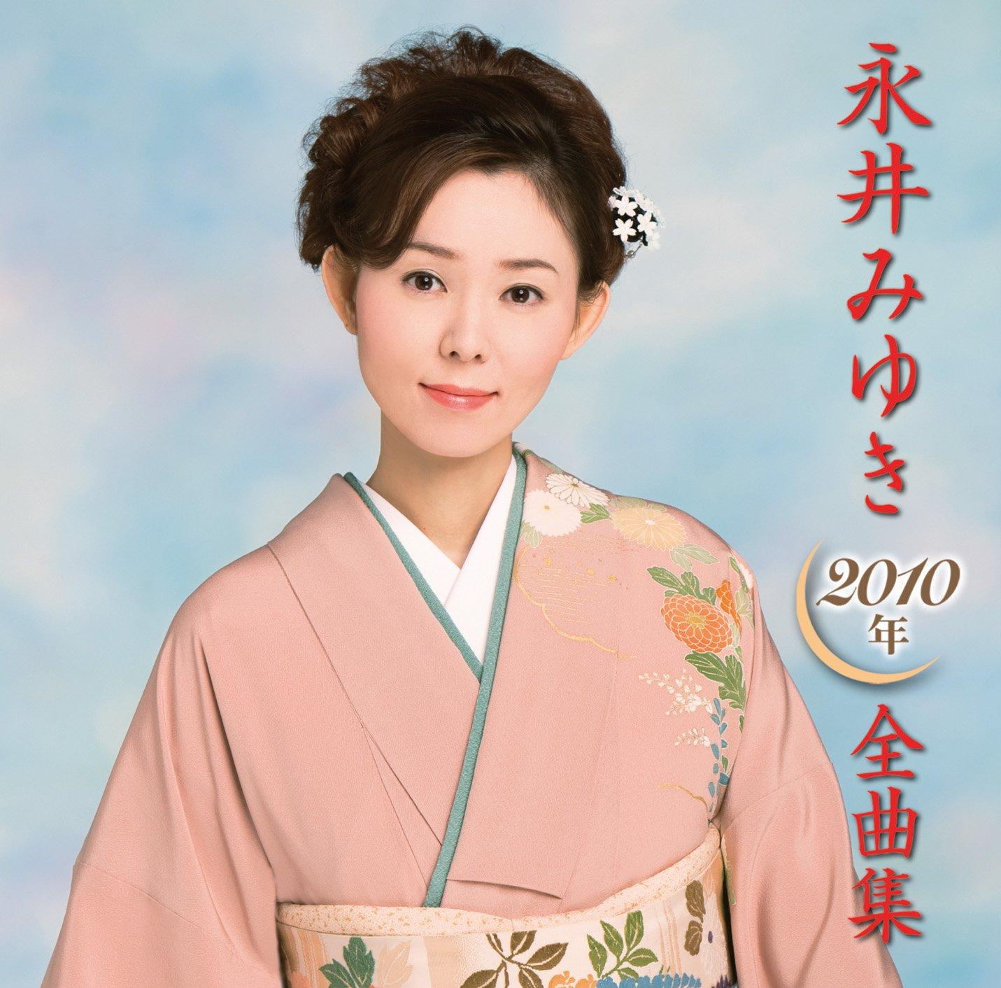 Amazon | 永井みゆき 2010年全曲...