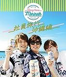 TALKING STAND MORINOTH 社員旅行 沖縄編 Blu-ray
