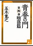青春の門 第四部 堕落篇 【五木寛之ノベリスク】 (講談社文庫)
