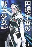 円環宇宙の戦士少女 (ハヤカワ文庫SF)