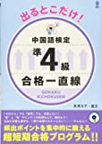 MP3音声付き 出るとこだけ! 中国語検定準4級 合格一直線