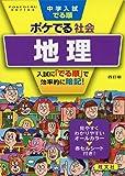 中学入試でる順ポケでる社会 地理 四訂版 (POKEDERU series 7)