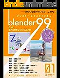 Blender99 きっと絶対に挫折しない3DCG入門 01 (Newday Newlife 出版部)