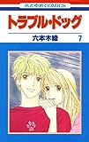 トラブル・ドッグ 7 (花とゆめコミックス)