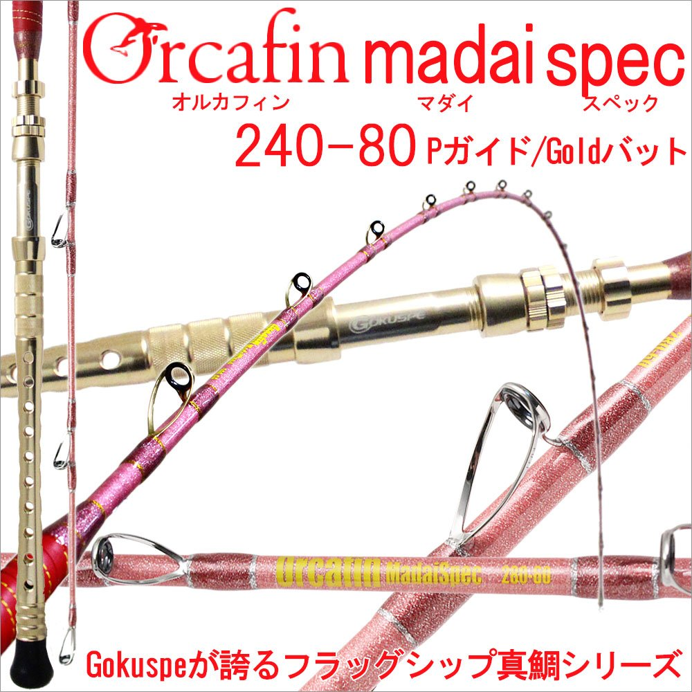 Gokuspe最高級 超軟調総糸巻 ORCAFIN 真鯛Spec240-80号 Pタイプ Goldバット(280015-p-gl) B01EFGYBUY