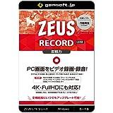 ZEUS RECORD LITE ~即戦力! PCの画面録画・録音 ライト版 | カード版 | Win対応