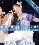 今井麻美 Birthday Live 2013 in 日本青年館 - blue stage – [Blu-ray]