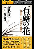石蕗の花: 石見国の名族吉見氏の滅亡 (22世紀アート)