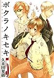ボクラノキセキ: 5【イラスト特典付】 (ZERO-SUMコミックス)