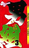 男組(3) (少年サンデーコミックス)