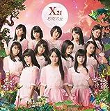 約束の丘(CD+DVD+スマプラ)