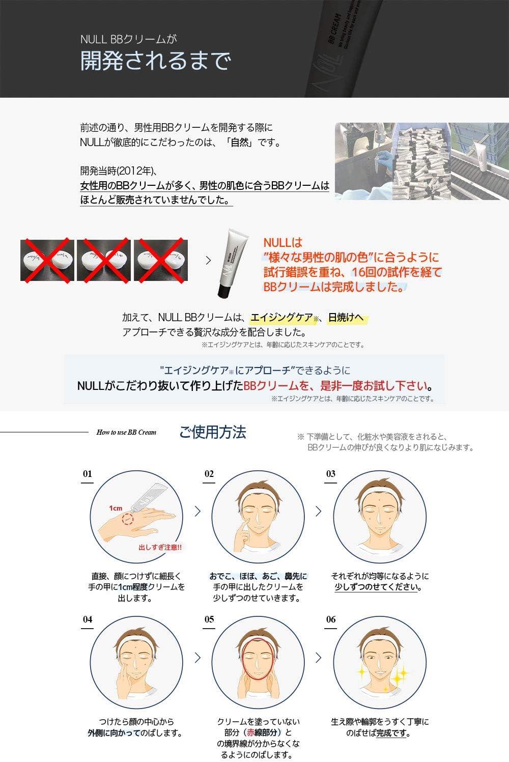 Image of NULL BBクリーム メンズ コンシーラー ファンデーション 20g SPF306