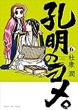 孔明のヨメ。(6) (まんがタイムコミックス)