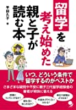 留学を考え始めた親と子が読む本
