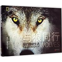 与狼同行:狼的隐秘生活