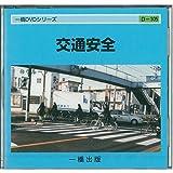 一橋DVDシリーズ 交通安全 D-105