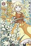 アルボスアニマ 2 (リュウコミックス)