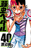 弱虫ペダル 40 (少年チャンピオン・コミックス)