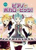 やさしいピアノ・ソロ  ピアノでボカロ☆ヒッツ!