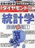 週刊ダイヤモンド 2015年 1/31号 「雑誌]