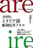 CD付 イタリア語動詞活用ドリル