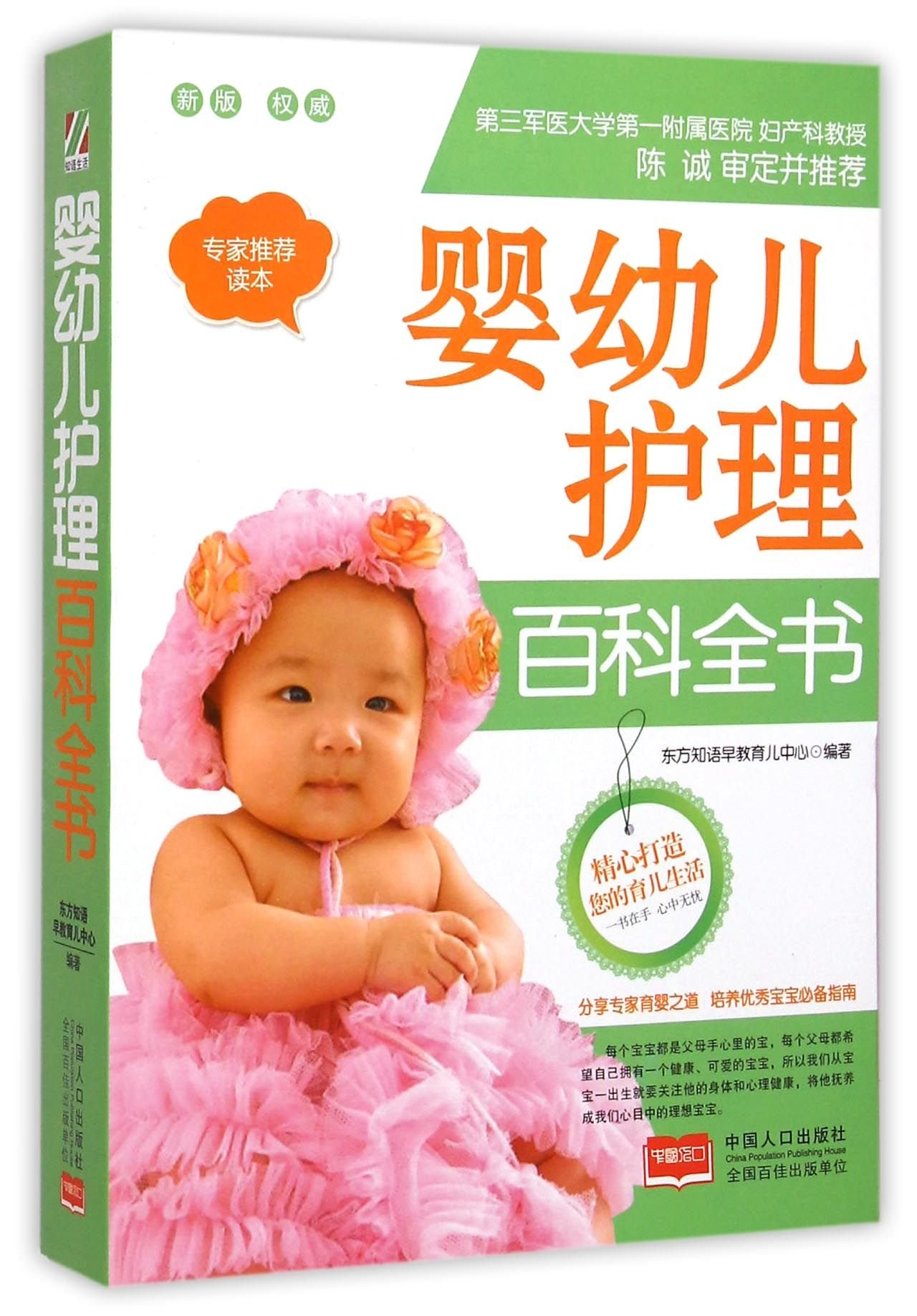 Read Online Encyclopedia of Baby and Child Care (New Edition) (Chinese Edition) ebook