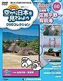空から日本を見てみようDVD 80号 (佐賀県 佐賀平野~有明海) [分冊百科] (DVD付) (空から日本を見てみようDVDコレクション)