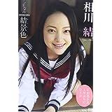 DVD>相川結:しまなみmemories結景色 (<DVD>)