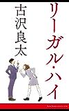 リーガル・ハイ【脚本】 (コルク)