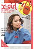 X-girl 2018-2019 WINTER SPECIAL BOOK ♯NEON ORANGE (e-MOOK 宝島社ブランドムック)