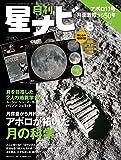月刊星ナビ 2019年8月号