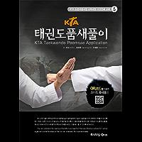 KTA Taekwondo Poomsae Application (English Edition)