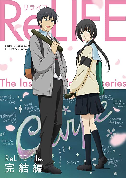 ReLIFE 完結編(完全生産限定版) [Blu-ray]