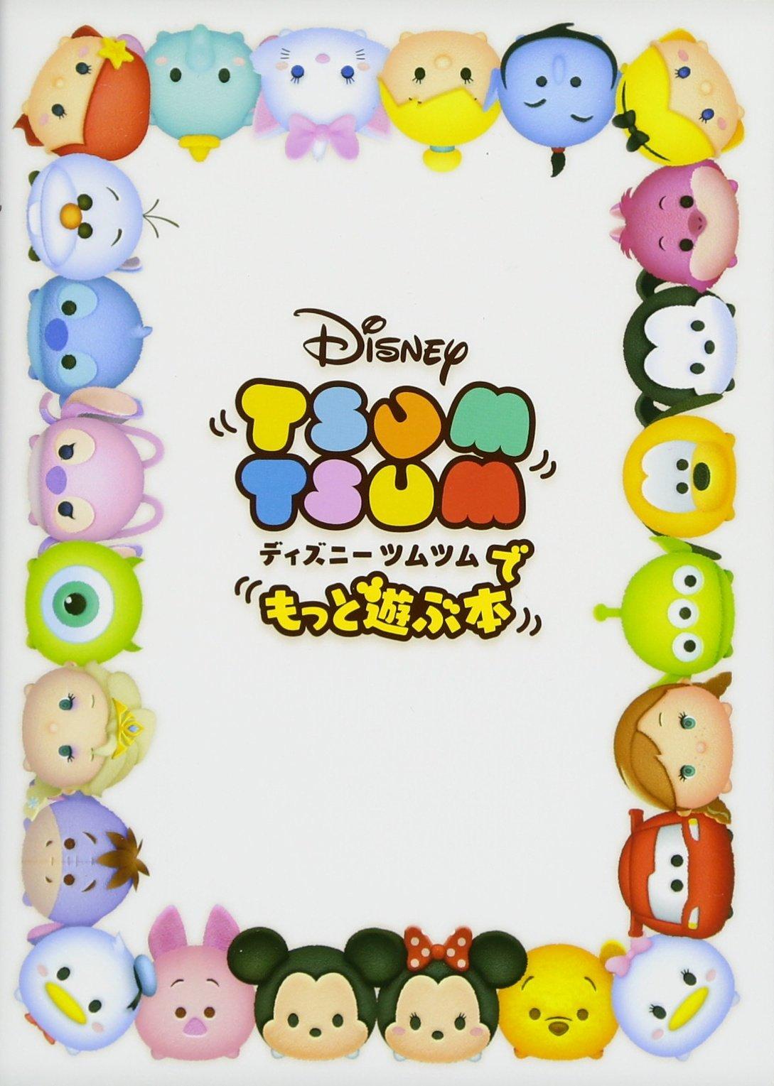 ディズニー ツムツムでもっと遊ぶ本 ファミ通app編集部 本 通販