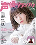 声優グランプリ 2019年 2 月号 [雑誌]
