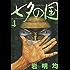 七夕の国(4) (ビッグコミックス)