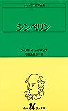 シェイクスピア全集 シンベリン (白水Uブックス)