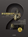 企鹅欧洲史·罗马帝国的遗产:400—1000(从古希腊罗马到全球时代,欧洲四千年历史的恢弘全景 )