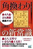 角換わりの新常識 ▲4八金・2九飛型徹底ガイド (マイナビ将棋BOOKS)