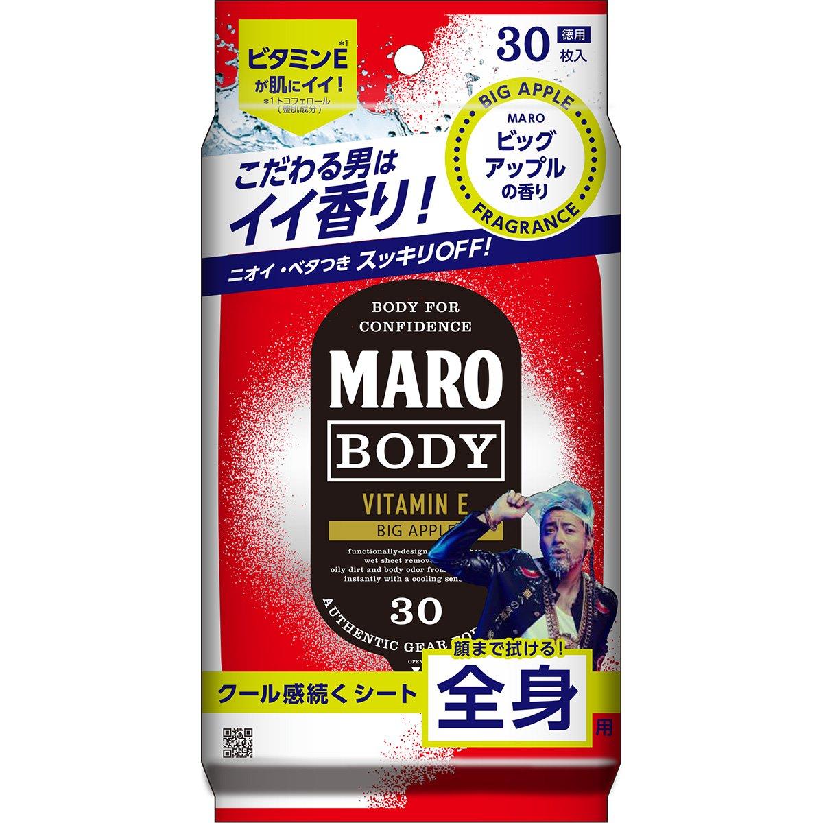【マーロ】デザインボディシート マンハッタン ビッグアップルの香りのサムネイル