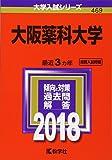 大阪薬科大学 (2018年版大学入試シリーズ)