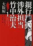 銀行渉外担当 竹中治夫 大阪編(1) (KCデラックス)