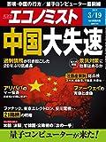 週刊エコノミスト 2019年 3/19 号