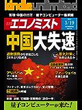 週刊エコノミスト 2019年03月19日号 [雑誌]