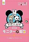 ねじ子とパン太郎のモニター心電図 改訂版 (ナース専科ポケットブックシリーズ4)