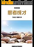 思考成才 (中华民族传统美德教育读本·名言警句卷 15)