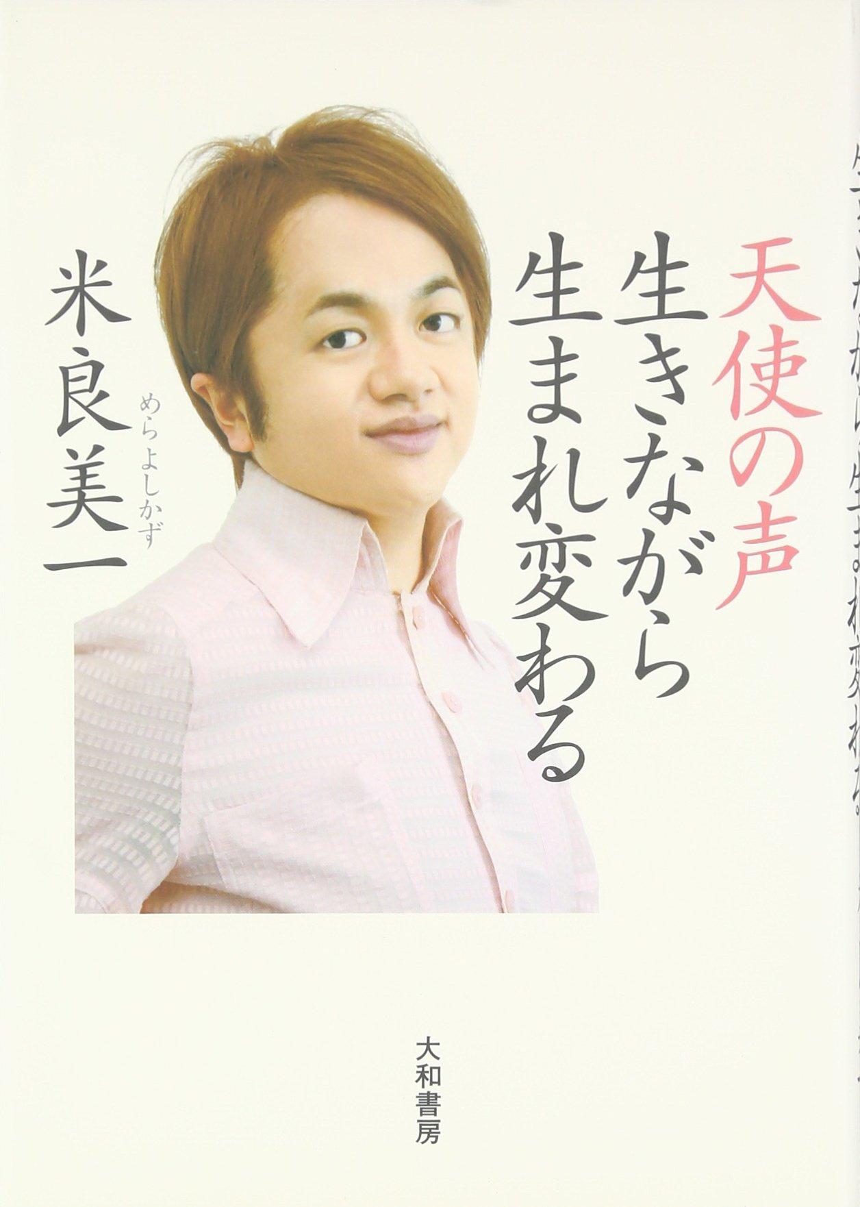 Read Online Tenshi no koe ikinagara umarekawaru ebook