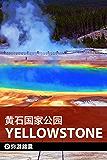 穷游锦囊:黄石国家公园