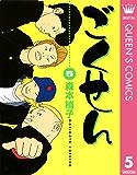 ごくせん 5 (クイーンズコミックスDIGITAL)
